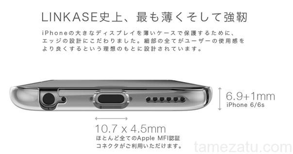 WiFiの通信速度が最大10倍になる iPhone6/6s・6+/6s+用のLINKASE CLEARケースが発売