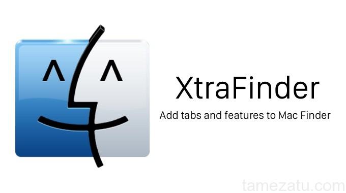 OS X 10.11 El CapitanでXtraFinderを使う方法