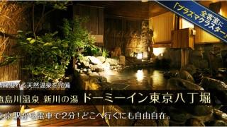 【神ビジネスホテル】ビールにラーメン温泉まで!ビジネスホテルはドーミーインが最高である3つの理由