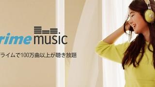 アマゾンがPrime Musicを提供開始!Amazonプライム会員は100万曲以上が聴き放題ですごい