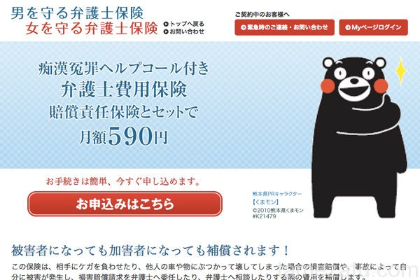 満員電車通勤者必見!月額580円で加入できる痴漢冤罪保険が大人気詳細まとめ