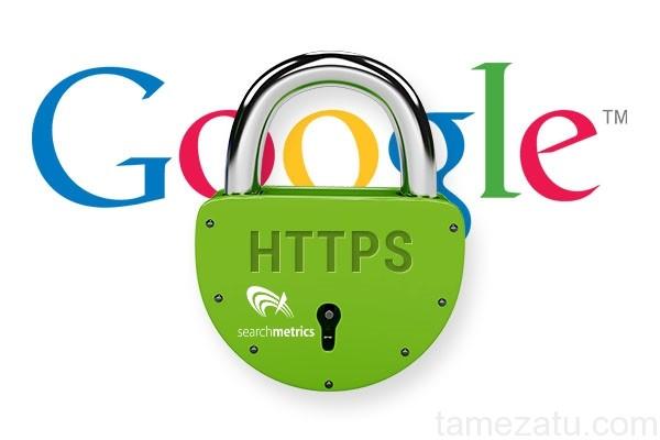 【SEO】Google様がHTTPS(SSL/TLS)ページを優先的にインデックスすると発表