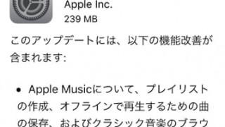 iOS9.2がリリース!アップデートの詳細。脱獄対策がされているため脱獄ユーザーはアップデート禁止です