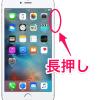 追加アプリなしでiPhoneのメモリを解放してサクサクにする裏技を紹介します