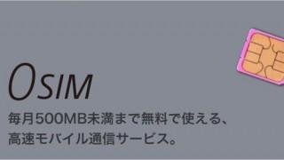 【毎月500Mまで無料で使えるSIM】0SIMをSo-netが販売開始。詳細まとめ