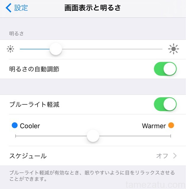 ios 9.3 night shift mode iphone3