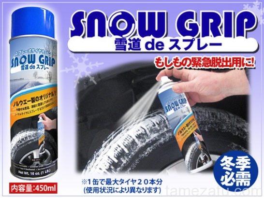 snowgrip