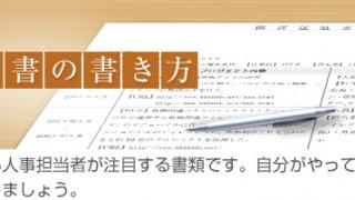 【ダウンロード可能】転職が成功する!職務経歴書テンプレートのファイルを提供します