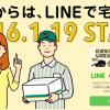 ヤマトの「LINEで宅急便」の詳細と利用方法