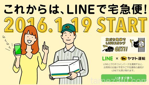 yamato_line_tamezatu