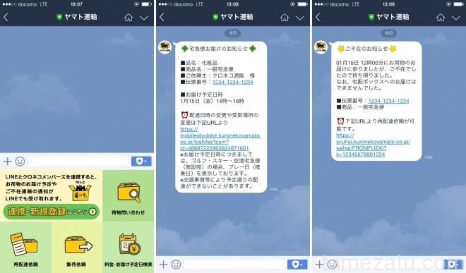 yamato_line_tamezatu02