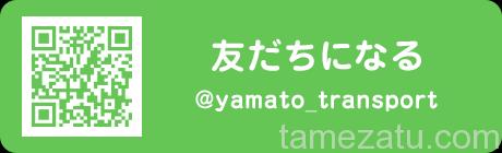 yamato_line_tamezatu04