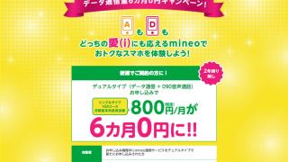 【今だけ!!】あのmineoが6ヶ月月額料金無料キャンペーンを実施!iPhoneやiPadに挿すだけで使えるベストな格安SIMです。10月31日(月)まで!