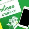 auやdocomoのiPhone,iPadで格安SIMを使う方法と詳細まとめ