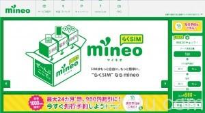 mineo-homepage-300x166