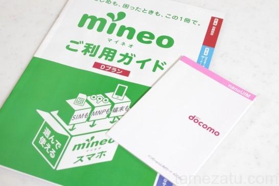 mineo-setting-iphone-00