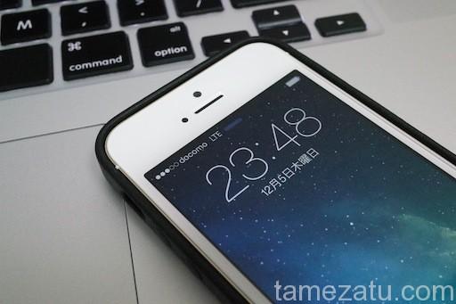 mineo-setting-iphone-001