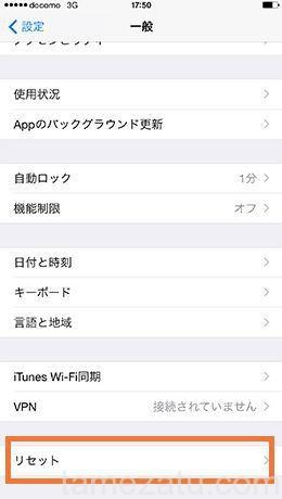 mineo-setting-iphone-06