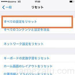 mineo-setting-iphone-07