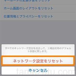 mineo-setting-iphone-08