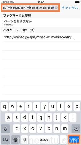 mineo-setting-iphone-09