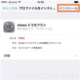 mineo-setting-iphone-10