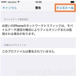 mineo-setting-iphone-11