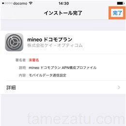 mineo-setting-iphone-13