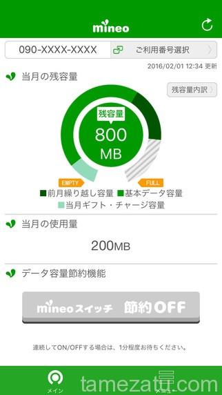 mineo-switch