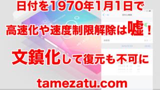 【iPhone文鎮化】日付を1970年1月1日で高速化や速度制限解除は嘘!文鎮化して復元も不可に。