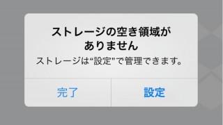 iPhone6/6sで何度も出るストレージ「空き容量不足エラー」の原因と対策方法