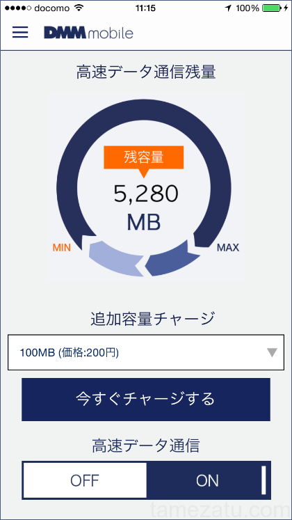 dmm-app-iphone