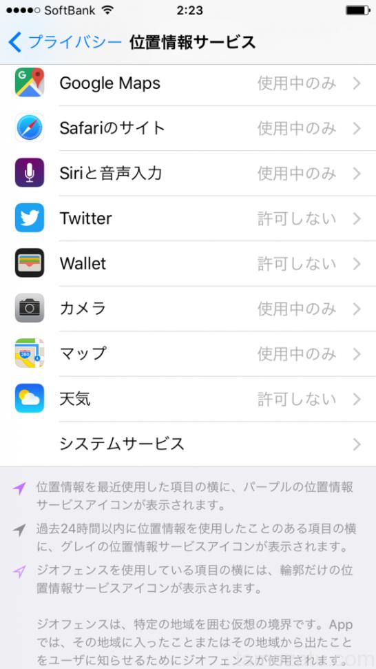 iphone-koudourireki-03