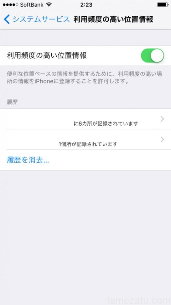 iphone-koudourireki-05