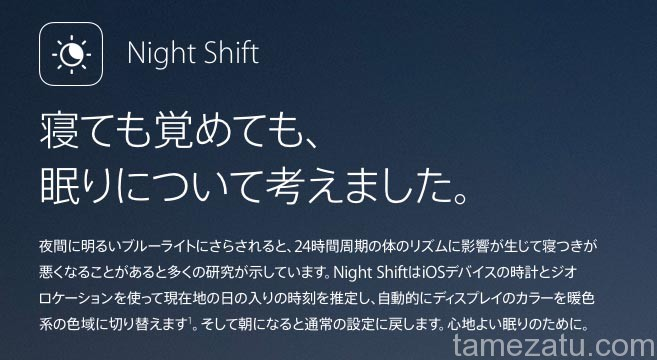 iOS9.3 ブルーライトカット「Night Shift(ナイトシフト)」の使い方まとめ
