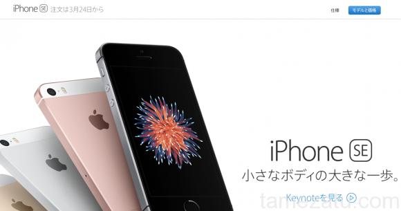 見た目はiPhone5s性能はiPhone6s!iPhone SEの詳細と比較完全まとめ