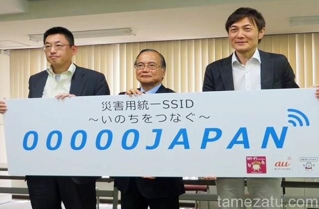 熊本地震で使えるインフラの使い方「LINE Out」での10分無料通話、無料アクセスポイント