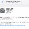 iOS9.3.1がリリース!アップデートの詳細。脱獄対策がされているため脱獄ユーザーはアップデート禁止です