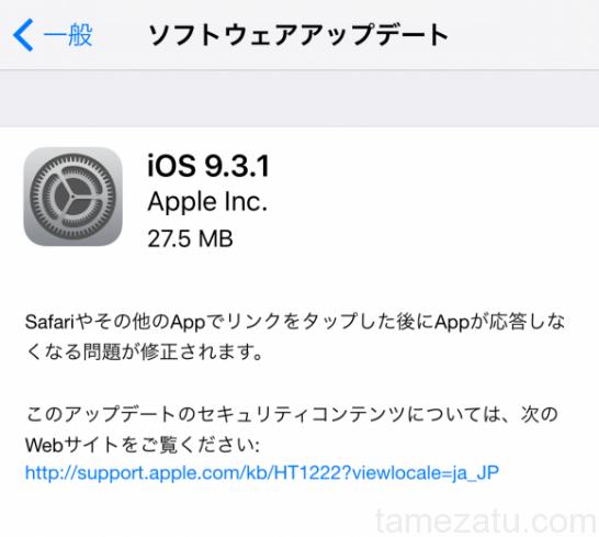 ios931-release