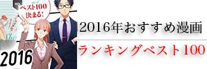 【2016年】大人気で超面白い!おすすめ漫画ランキングベスト100
