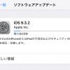 iOS9.3.2がリリース!アップデートの詳細。脱獄対策がされているため脱獄ユーザーはアップデート禁止です