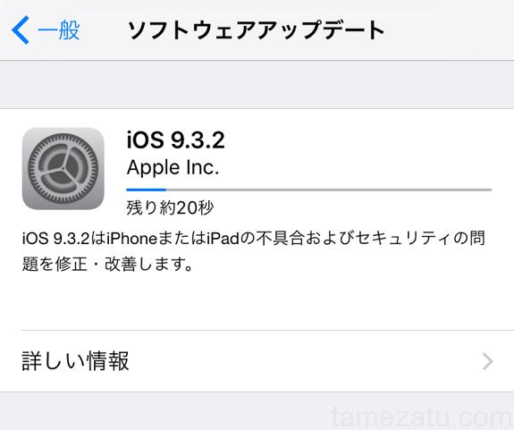 ios932-update