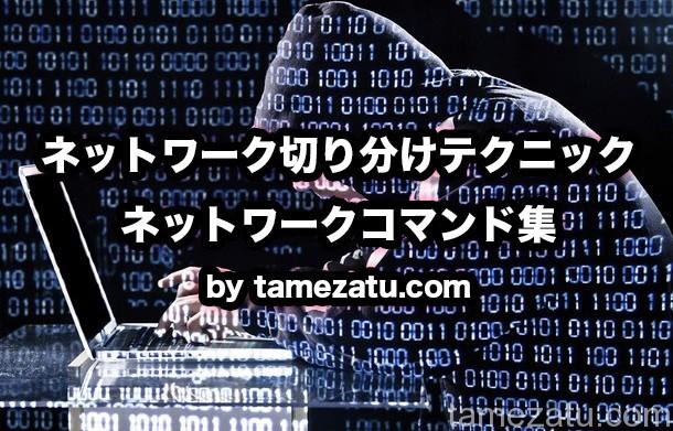 kiriwake-network-tamezatu