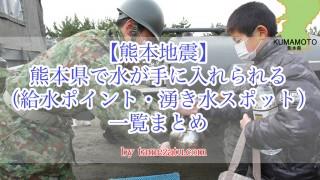 【熊本地震】熊本県で水が手に入れられる場所(給水ポイント・湧き水スポット)一覧まとめ
