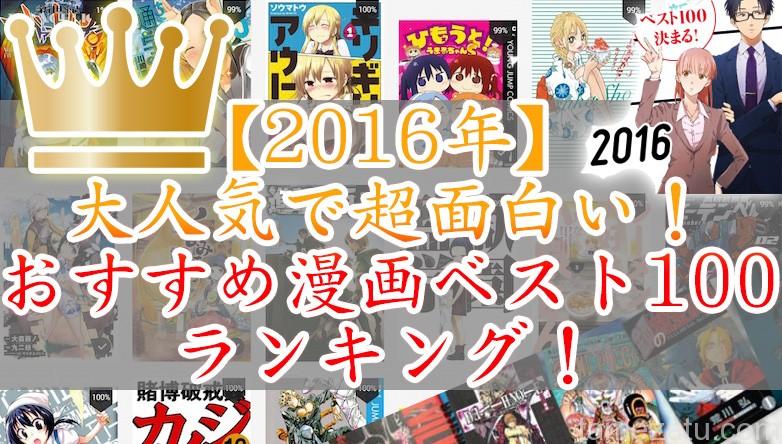 manga-2016-title