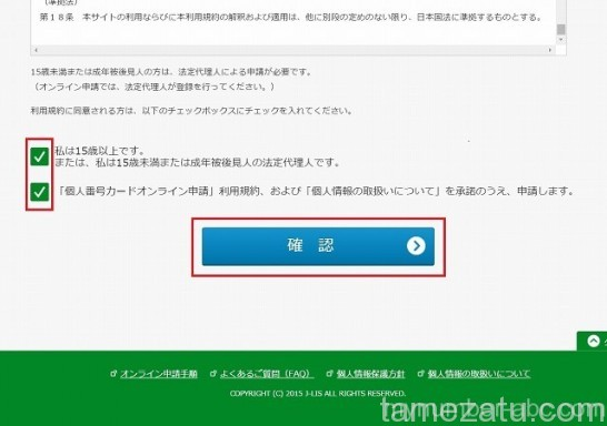 mynumber-online-05