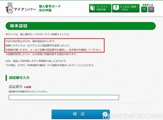 mynumber-online-11