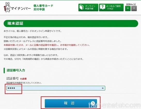 mynumber-online-13