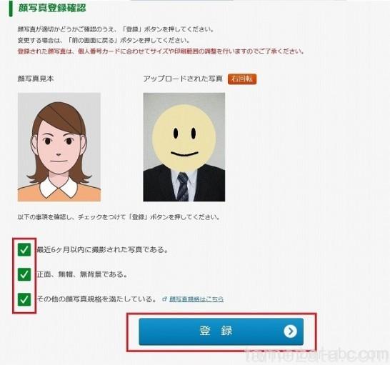 mynumber-online-16