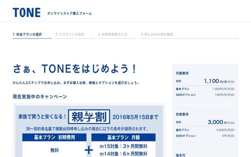 tone-mobile-mousikomi-tamezatu-02